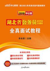 中公2018湖北省公务员录用考试专用教材全真面试教程