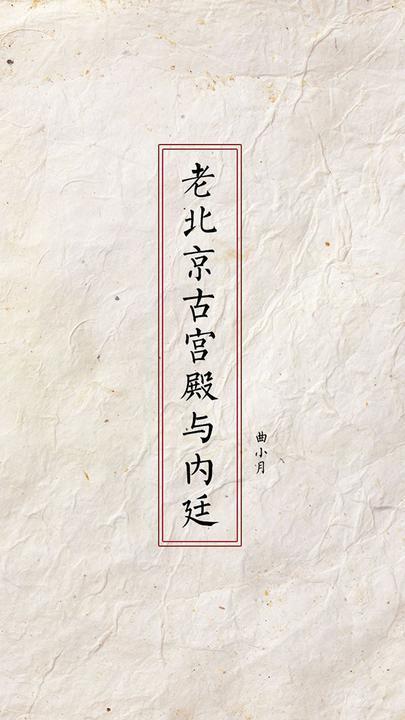 老北京古宫殿与内廷