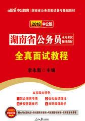 中公2018湖南省公务员录用考试辅导教材全真面试教程