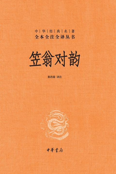笠翁对韵(精)--中华经典名著全本全注全译