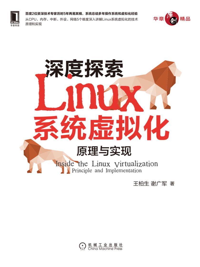 深度探索Linux系统虚拟化:原理与实现