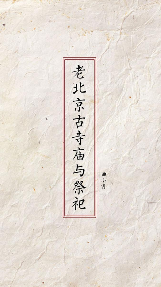 老北京古寺庙与祭祀