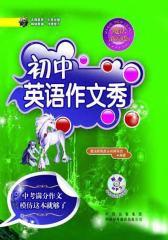 初中英语作文秀(仅适用PC阅读)