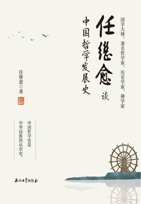 任继愈谈中国哲学发展史