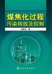 煤焦化过程污染排放及控制