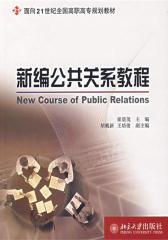 新编公共关系教程