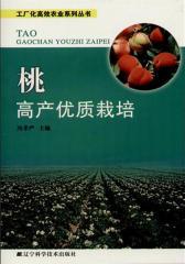 桃高产优质栽培(仅适用PC阅读)