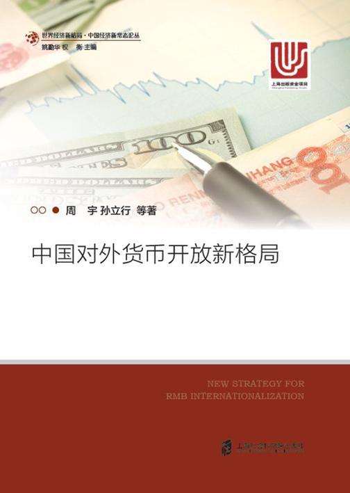 中国对外货币开放新格局