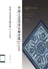 中国工艺美术大师全集·吴元新卷