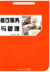 餐饮服务与管理(中等职业教育规划教材)(试读本)