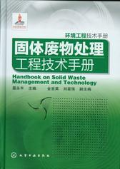 固体废物处理工程技术手册