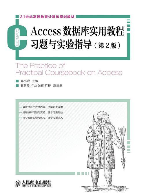 Access数据库实用教程习题与实验指导(第2版)