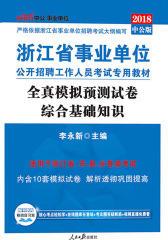 中公2018浙江省事业单位公开招聘工作人员考试专用教材全真模拟预测试卷综合基础知识