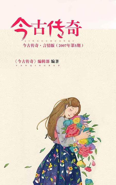 今古传奇·言情版(2007年第5期)(电子杂志)