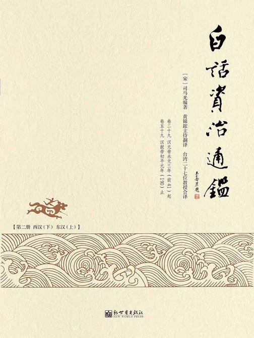 白话资治通鉴2