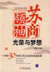 苏商领袖:光荣与梦想(试读本)