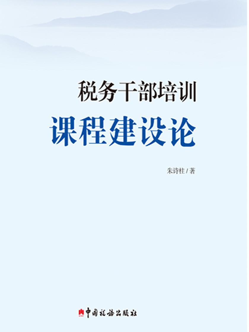税务干部培训课程建设论