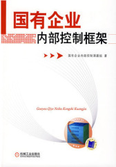 国有企业内部控制框架(试读本)