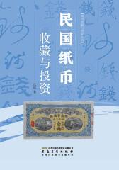 民国纸币收藏与投资
