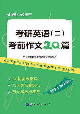 中公2018考研英语(二)考前作文20篇(新大纲版)