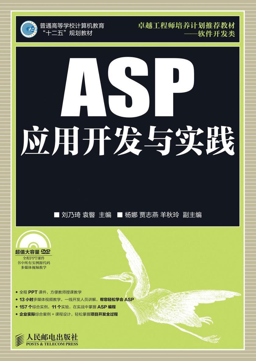 ASP应用开发与实践