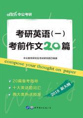 中公2018考研英语(一)考前作文20篇(新大纲版)