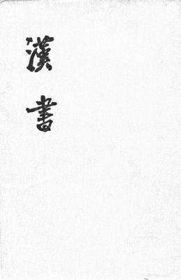 汉书  1--12册(二十四史繁体竖排)(试读本)
