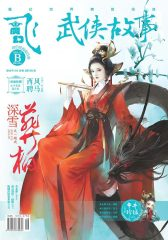飞魔幻B-2018-3期(电子杂志)
