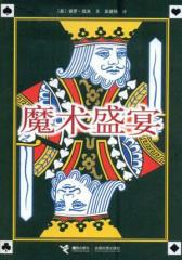 魔术盛宴(试读本)