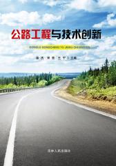 公路工程与创新技术