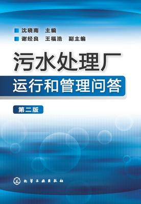 污水处理厂运行和管理问答 第二版