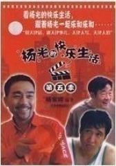杨光的快乐生活5(影视)