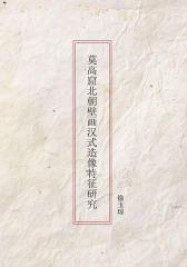 莫高窟北朝壁画汉式造像特征研究