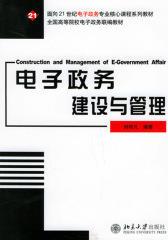 电子政务建设与管理