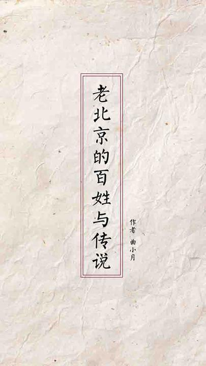 老北京的百姓与传说