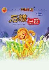 手绘西游01:石猴出世