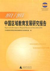 2002-2003中国区域教育发展研究报告(试读本)