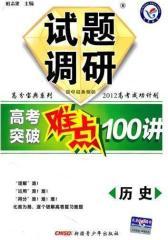 2011 历史 试题调研高考突破难点100讲(试读本)