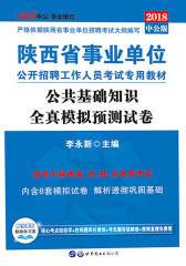 中公2018陕西省事业单位考试专用教材公共基础知识全真模拟预测试卷