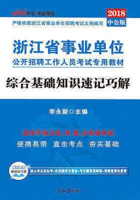 中公2018浙江省事业单位公开招聘工作人员考试专用教材综合基础知识速记巧解