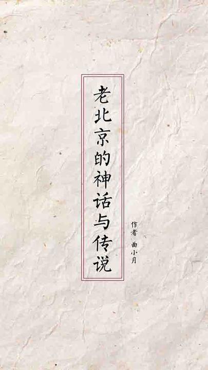 老北京的神话与传说