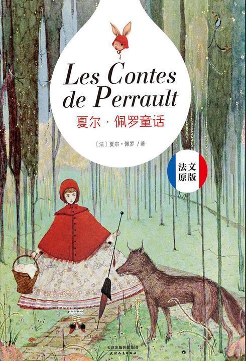 夏尔·佩罗童话:法文
