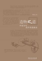 造物之道:中国古代设计思想散论