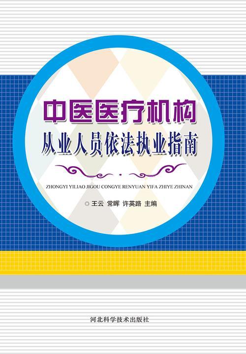 中医医疗机构从业人员依法执业指南