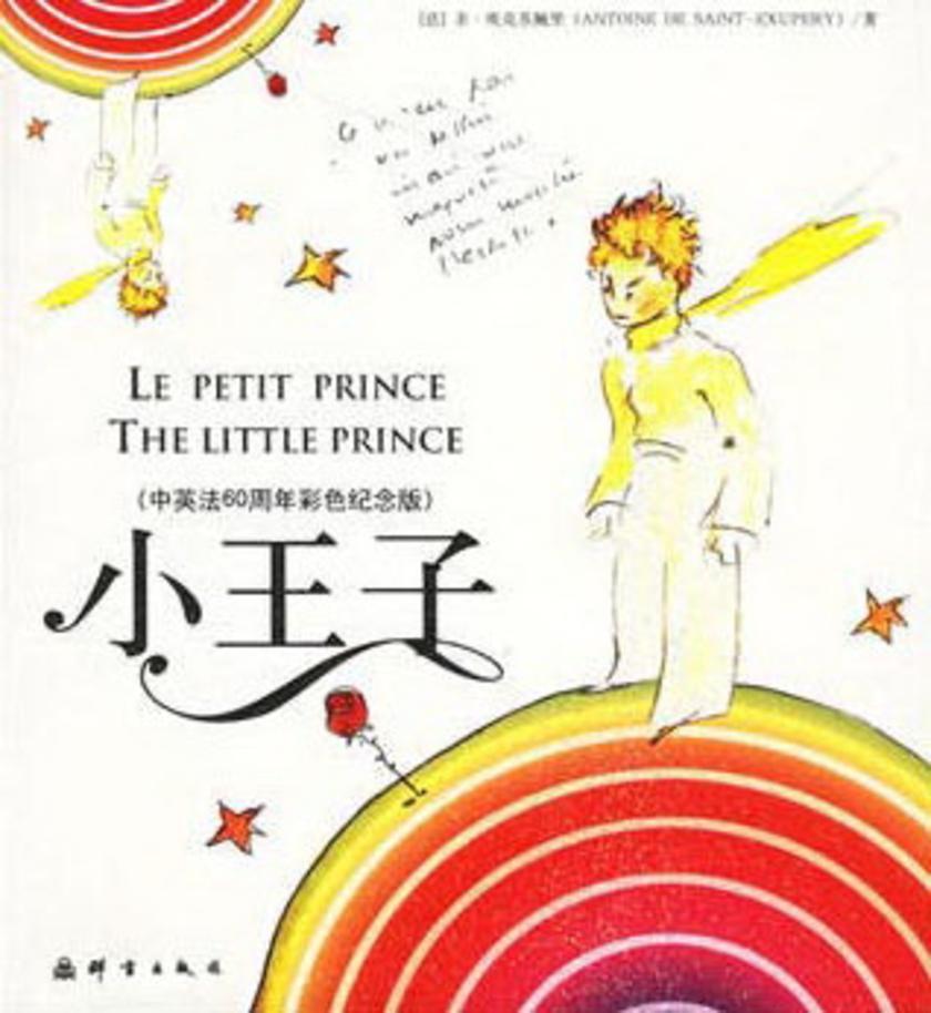 小王子:中英法60周年彩色纪念版