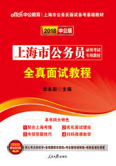 中公2018上海市公务员录用考试专用教材全真面试教程