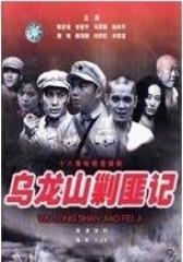 乌龙山剿匪记(影视)