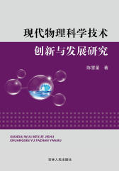 现代物理科学技术创新与发展