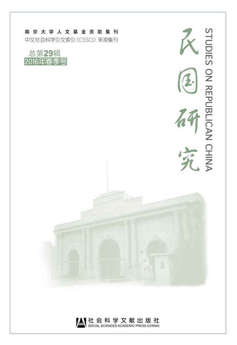 民国研究2016年春季号总第29辑