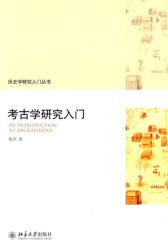 考古学研究入门(历史学研究入门丛书)